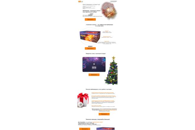 Вёрстка страницы HTML CSS JS по доступной цене. По макету 1 - kwork.ru