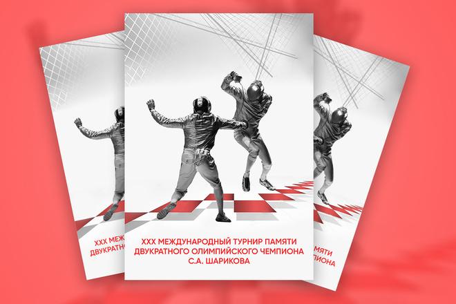 Дизайн постера 19 - kwork.ru
