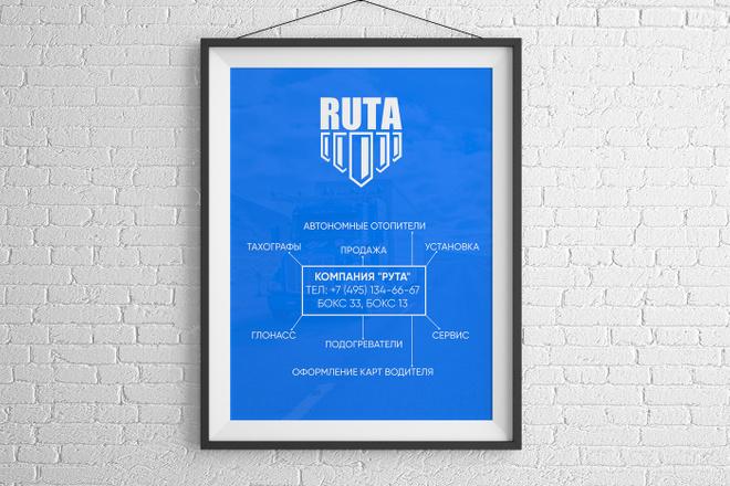 Дизайн постера 16 - kwork.ru