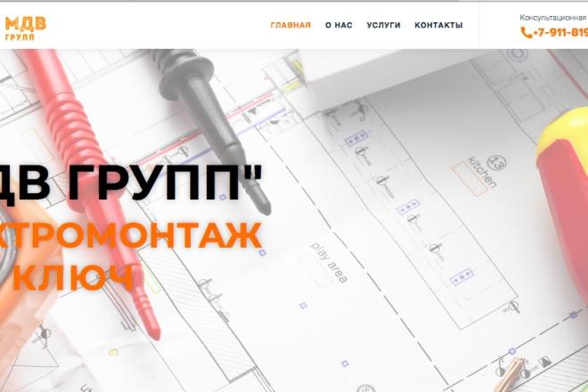 Создам сайт под ключ на WordPress 48 - kwork.ru