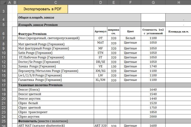 Макрос или формула Excel 5 - kwork.ru