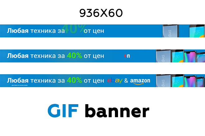 Сделаю 2 качественных gif баннера 53 - kwork.ru