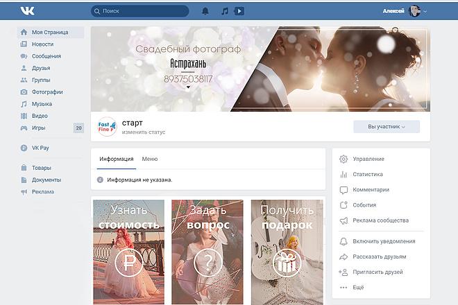 Оформление шапки ВКонтакте. Эксклюзивный конверсионный дизайн 3 - kwork.ru