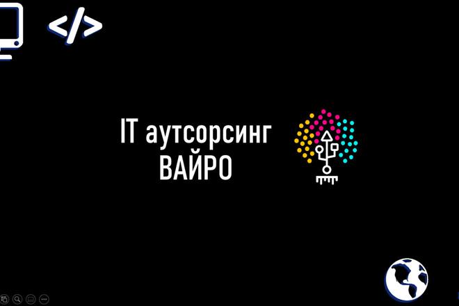 Создание презентации любой сложности 9 - kwork.ru
