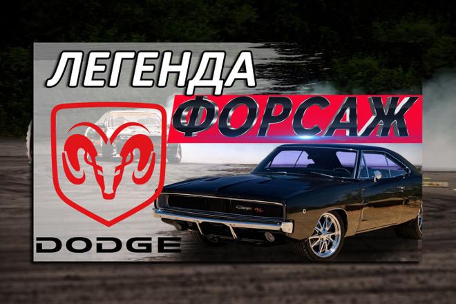 Сделаю превью для видео 1 - kwork.ru