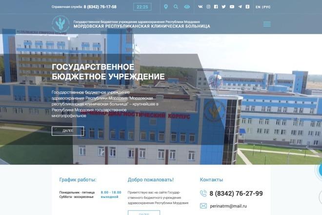 Вёрстка сайтов по доступной цене 197 - kwork.ru