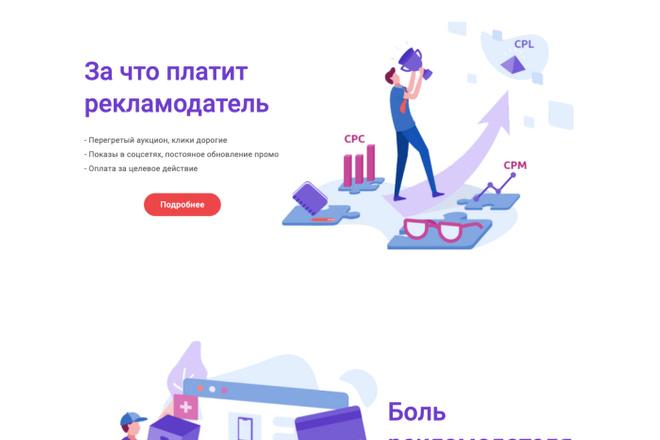 Сверстаю сайт по любому макету 17 - kwork.ru