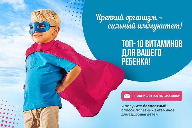 Разработаю дизайн баннера для сайта 2 - kwork.ru