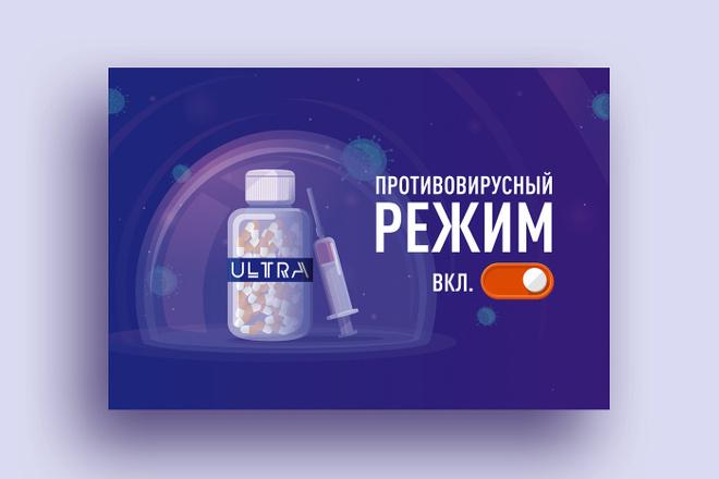 Разработаю дизайн баннера для сайта 13 - kwork.ru