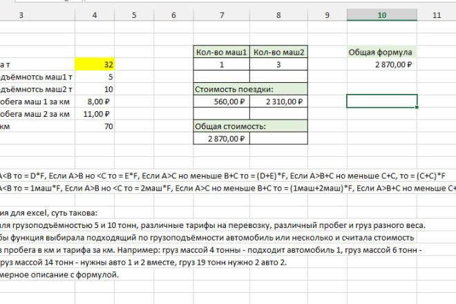 Excel формулы, сводные таблицы, макросы 41 - kwork.ru