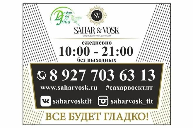 Рекламный баннер 82 - kwork.ru