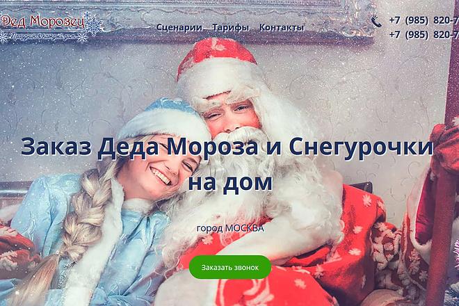 Копирование лендингов, страниц сайта, отдельных блоков 14 - kwork.ru