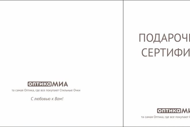 Создание дизайн - макета 23 - kwork.ru