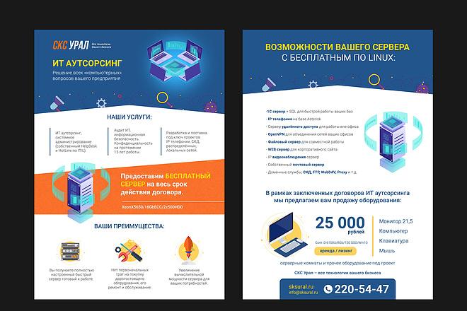 Изготовление дизайна листовки, флаера 47 - kwork.ru