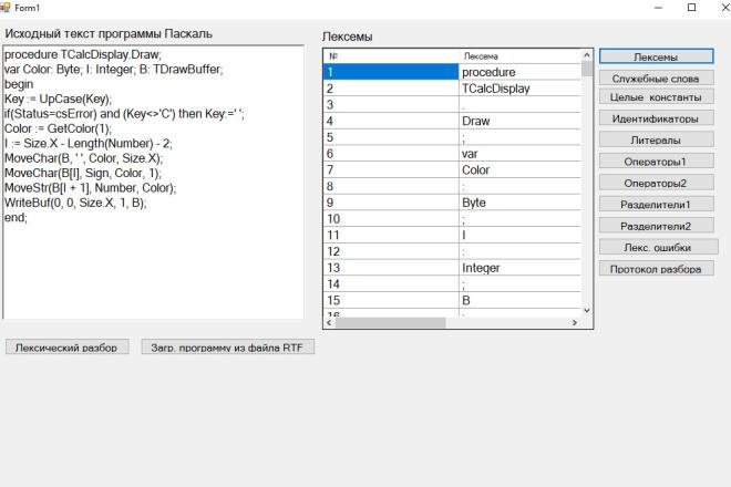 Произведу оптимизацию приложения С# Win Forms 5 - kwork.ru