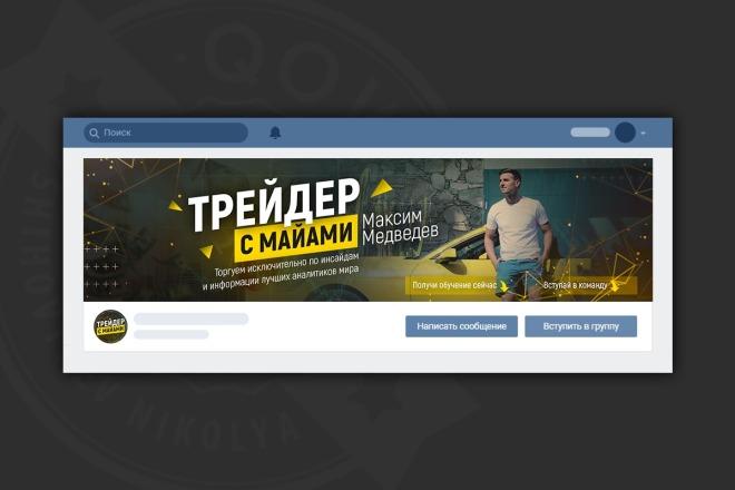 Сделаю оформление Вконтакте для группы 91 - kwork.ru
