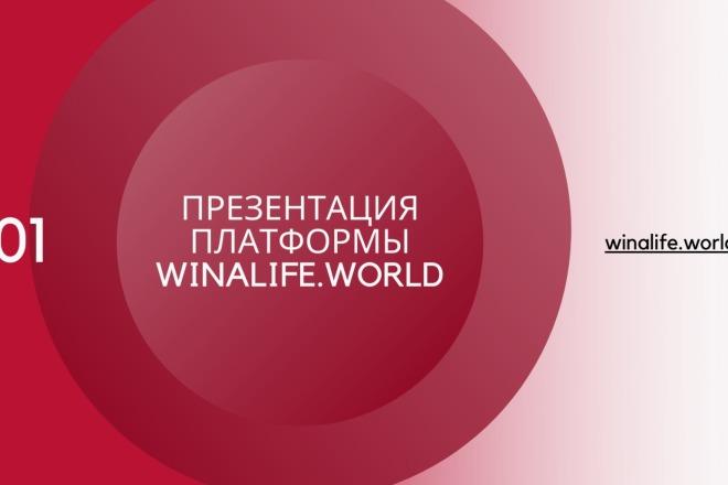 Стильный дизайн презентации 70 - kwork.ru