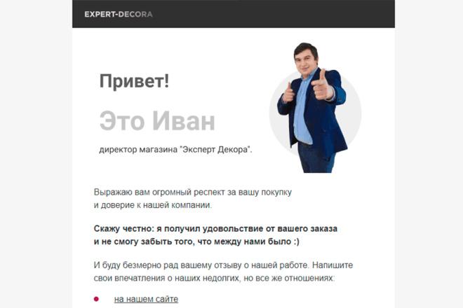 Создание и вёрстка HTML письма для рассылки 63 - kwork.ru