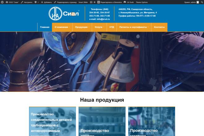 Создание отличного сайта на WordPress 10 - kwork.ru
