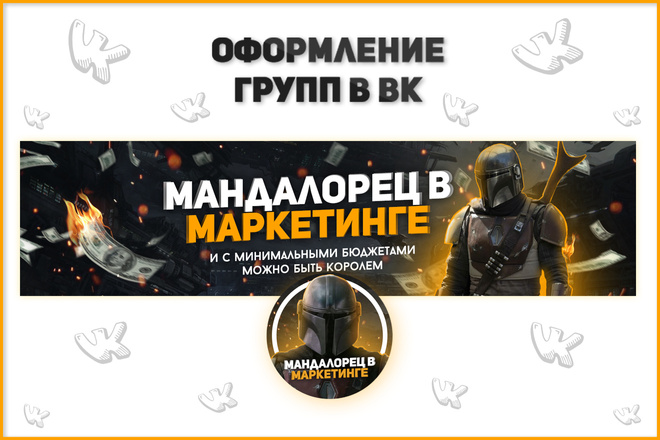 Оформление группы ВКонтакте, Обложка + Аватар 9 - kwork.ru