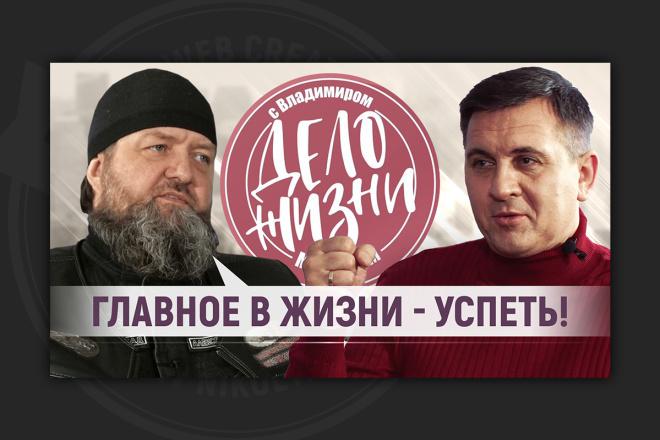 Сделаю превью для видео на YouTube 24 - kwork.ru