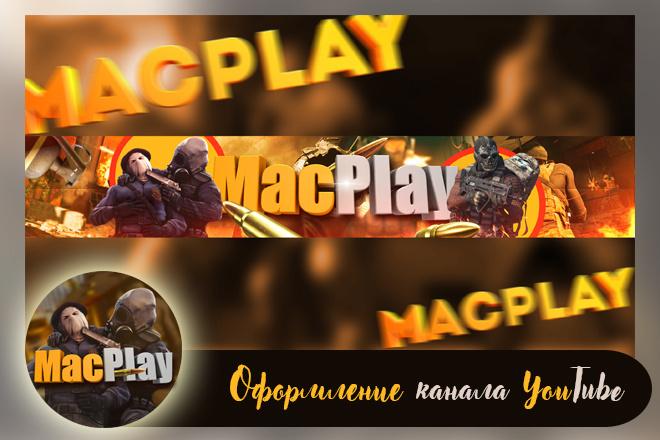 Шапка для Вашего YouTube канала 35 - kwork.ru