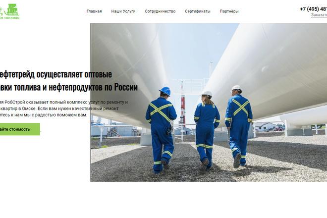 Профессионально и недорого сверстаю любой сайт из PSD макетов 81 - kwork.ru