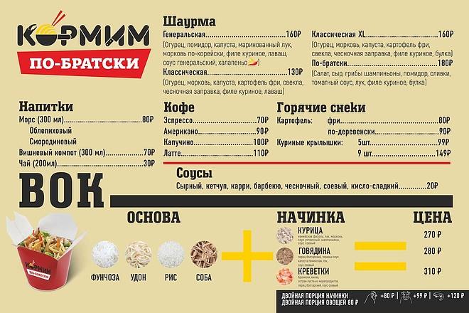 Создам меню 6 - kwork.ru