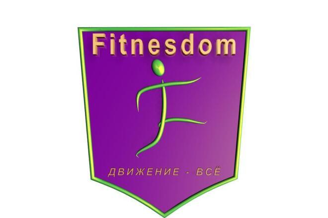 Создам объёмный логотип с нуля 1 - kwork.ru