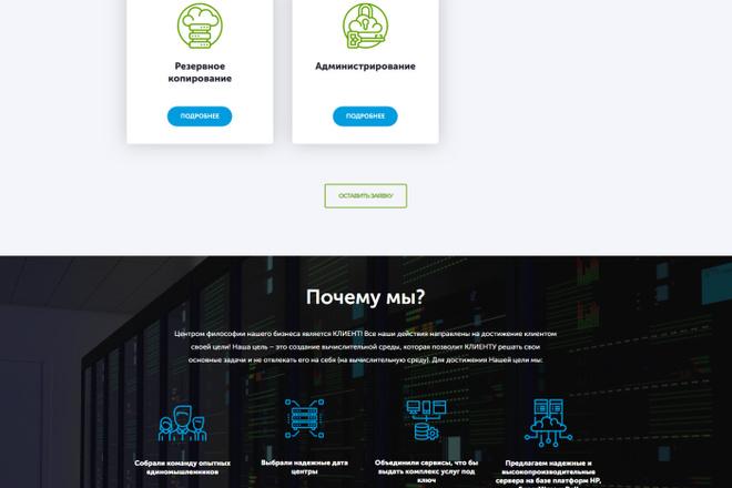 Адаптивный сайт на Wordpress под ключ 16 - kwork.ru