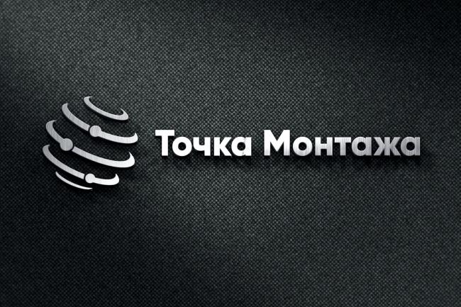 Разработка логотипа по вашему эскизу 70 - kwork.ru