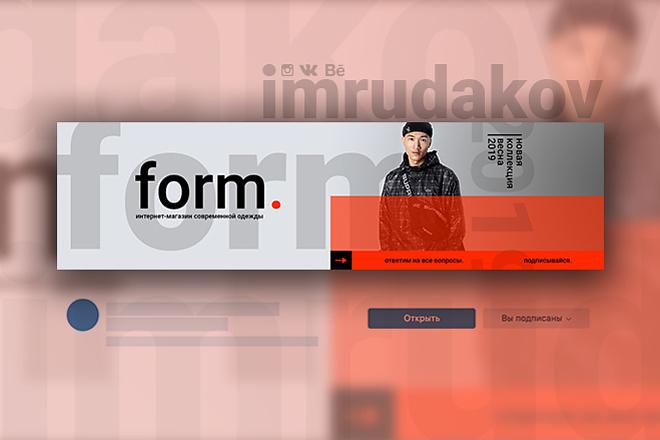 Разработаю оформление которое заметят, для любой социальной сети 1 - kwork.ru