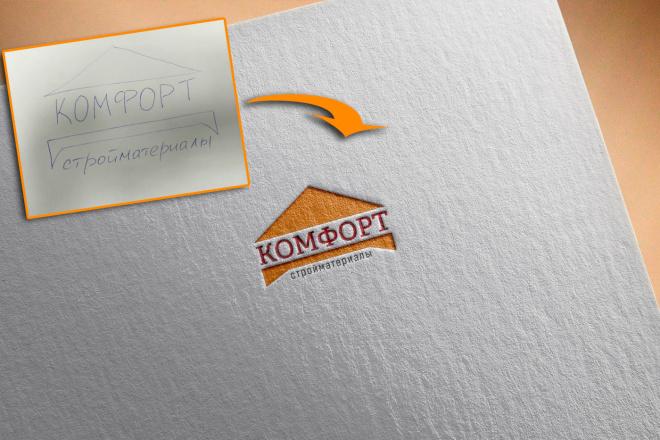 Лого по эскизу 5 - kwork.ru