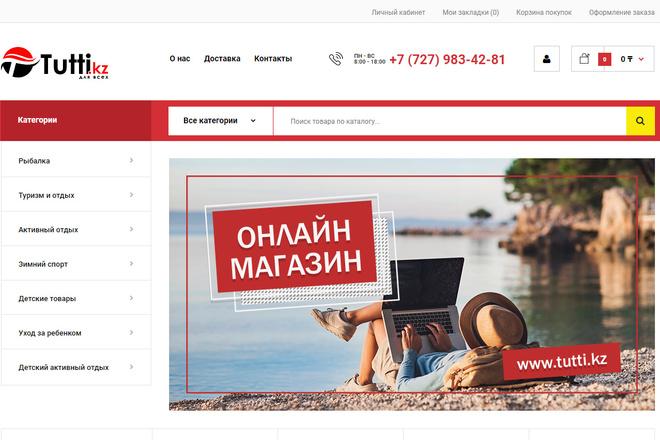 Создам интернет-магазин на движке Opencart, Ocstore 7 - kwork.ru