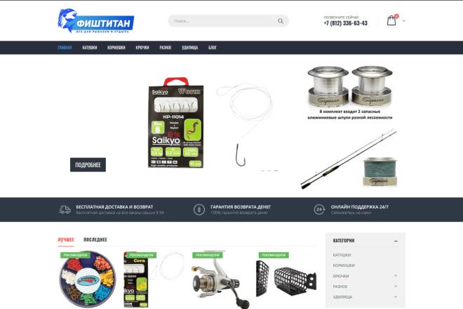 Создание готового интернет-магазина на Вордпресс WooCommerce с оплатой 2 - kwork.ru