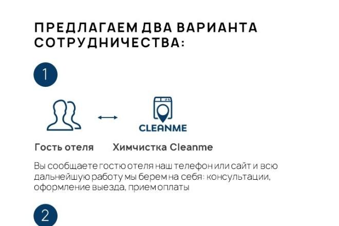 Красиво, стильно и оригинально оформлю презентацию 48 - kwork.ru