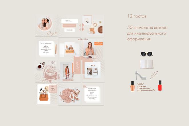 Инстаграм пазл, бесшовный шаблон, бесконечная лента Nude 2 - kwork.ru