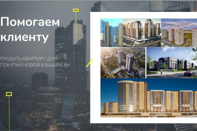 Презентация в Google Slides и Figma 3 - kwork.ru