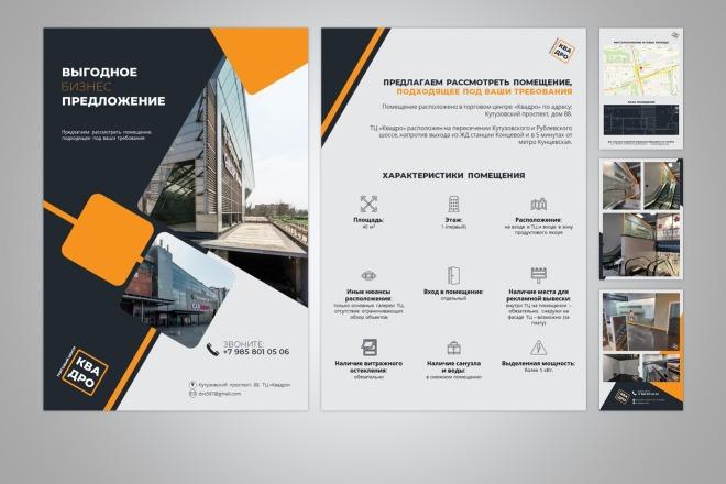 Оформление презентации товара, работы, услуги 57 - kwork.ru