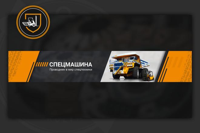 Сделаю оформление канала YouTube 97 - kwork.ru