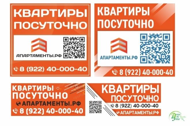 Рекламный баннер 57 - kwork.ru