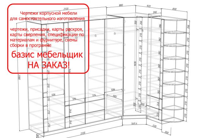Конструкторская документация для изготовления мебели 8 - kwork.ru