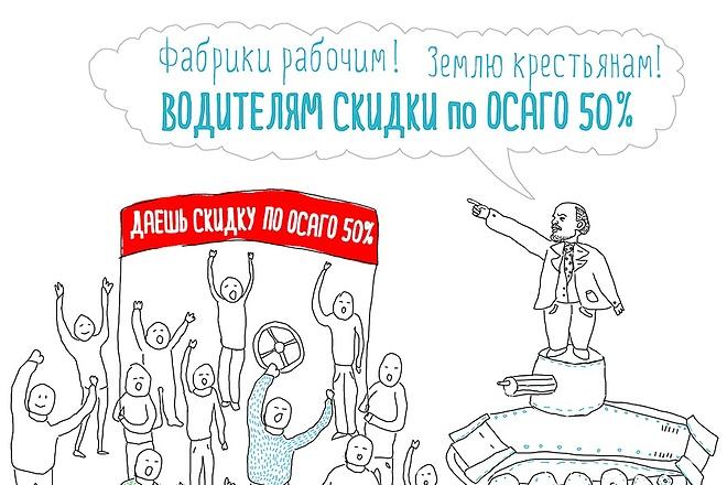 Быстро нарисую веселые иллюстрации 8 - kwork.ru