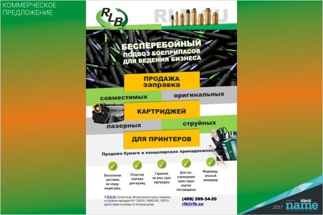 Коммерческое предложение - КП 59 - kwork.ru