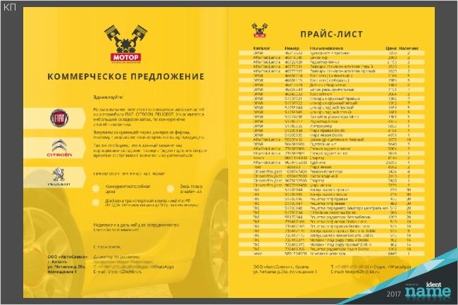 Коммерческое предложение - КП 53 - kwork.ru