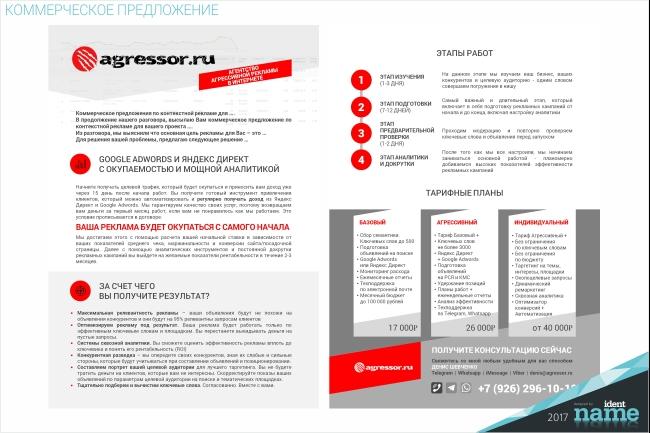 Коммерческое предложение - КП 38 - kwork.ru