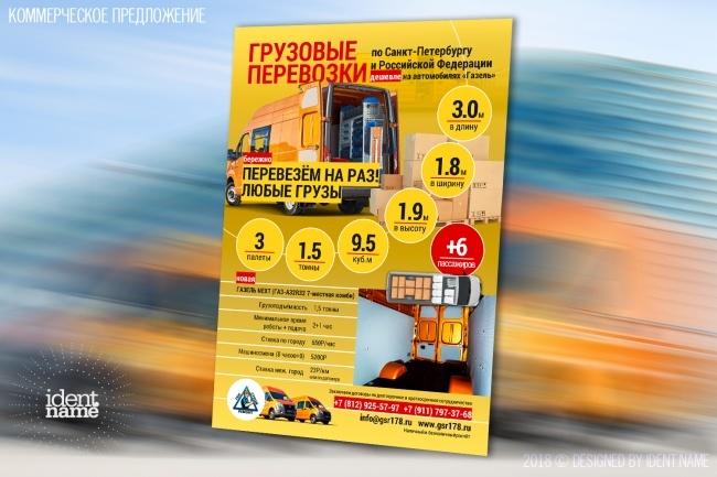 Коммерческое предложение - КП 30 - kwork.ru