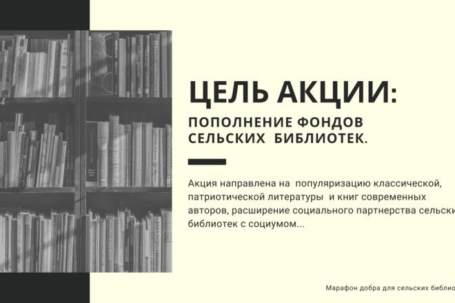 Стильный дизайн презентации 88 - kwork.ru