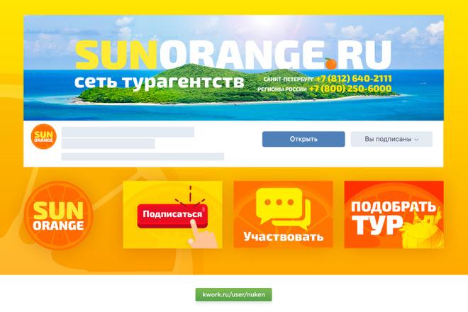 Оформление сообщества вконтакте. Обложка + аватар 5 - kwork.ru