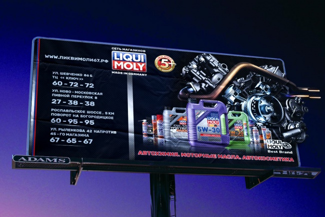 Разработаю дизайн билборда 40 - kwork.ru